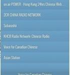 中国のラジオを聞く