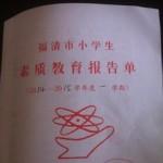 中国の通信簿ってどんな感じかな。