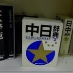 日本語中国間翻訳サイトめも