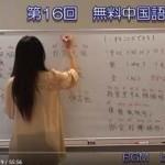youtubeでの中国語講座は発音勉強に良いです。