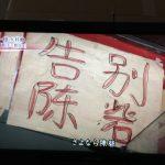 中国語で(さようなら)はなんというか。