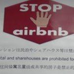マンションの民泊禁止の中国語