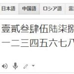 中国語の数字。正確に書くと超むずかしいですね。